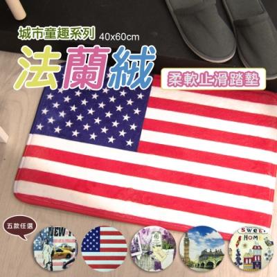 范登伯格 - 城市童趣 止滑踏毯 - 美國美國 (40 x 60cm)