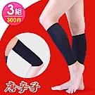 日本人氣 唐辛子300丹尼 魔力塑小腿手臂大腿套(3組)
