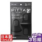 日本製 PITTA MASK 高密合 可水洗口罩 成人(3入/包)x3包-灰黑色