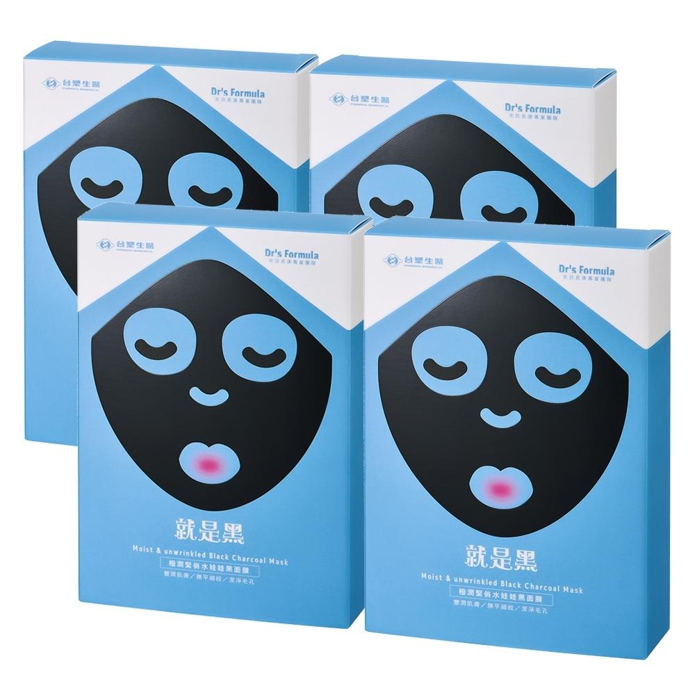 台塑生醫Dr's Formula極潤緊俏水娃娃黑面膜(7片/盒)*4盒入