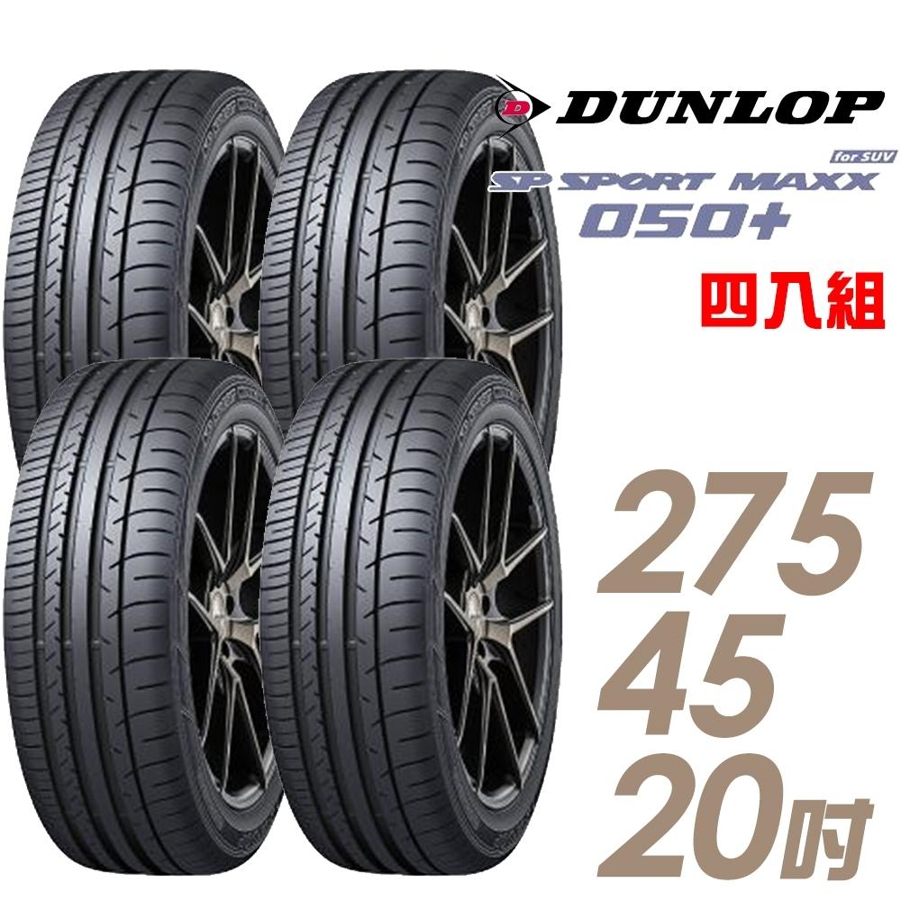 【登祿普】SP SPORT MAXX 050+ 高性能輪胎_四入組_275/45/20