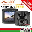 Mio MiVue C570 Sony 星光級 大光圈 GPS 行車記錄器