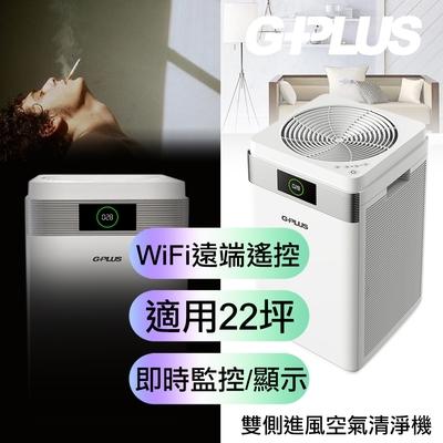 GPLUS Pro 600雙側進風空氣清淨機(WIFI遠端遙控)