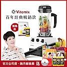 (主推5200)美國Vitamix TNC5200 全營養調理機(精進型)-白-公司貨