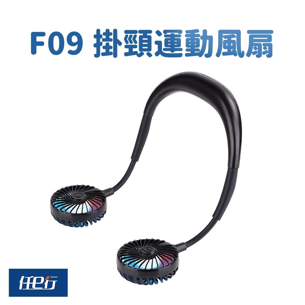 任e行 F09 頸掛式 360度 USB 充電 運動風扇 LED炫彩燈光