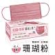 普惠 成人醫用口罩 雙鋼印-珊糊粉(25入/盒) product thumbnail 1