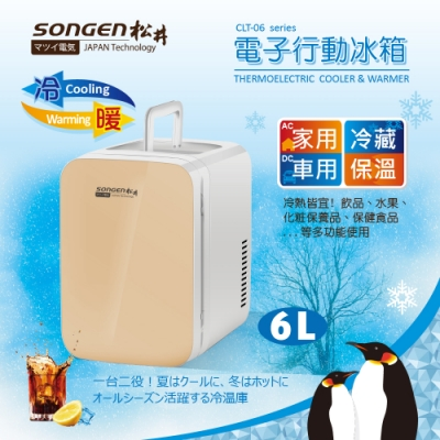 SONGEN松井 まつい冷暖兩用電子行動冰箱/冷藏箱/保溫箱/小冰箱(CLT-06D)