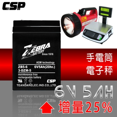 【ZEBRA斑馬牌】ZB5-6(6V5Ah)鉛酸電池/等同NP4-6 加強版增量25%