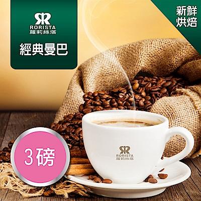 【RORISTA】經典曼巴_嚴選咖啡豆(3磅)