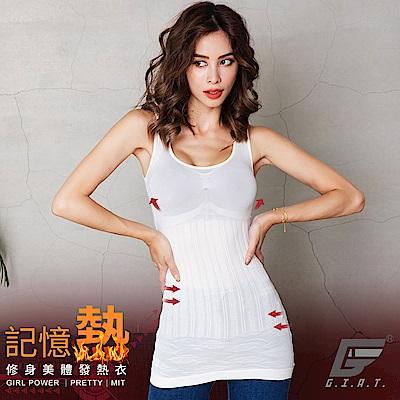 GIAT台灣製200D記憶熱機能美體發熱衣(背心款-米白)
