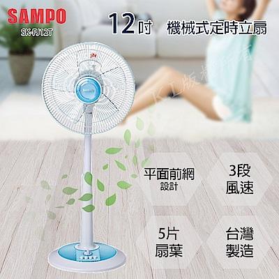 SAMPO聲寶 12吋 3段速定時機械式電風扇 SK-FJ12T