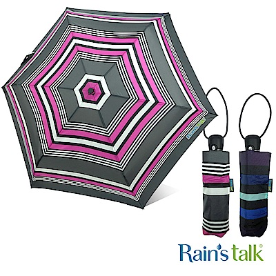 Rains talk 彩色條紋抗UV四折自動開收傘