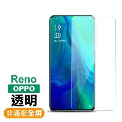 OPPO reno 非滿版 透明 9H鋼化玻璃膜 手機螢幕保護貼