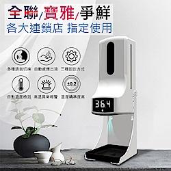 K9 Pro自動感應酒精噴霧機+測溫器1
