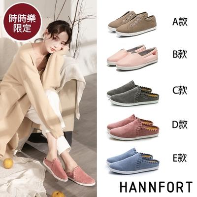 【時時樂限定】HANNFORT 休閒鞋 穆勒鞋 女鞋 共3款