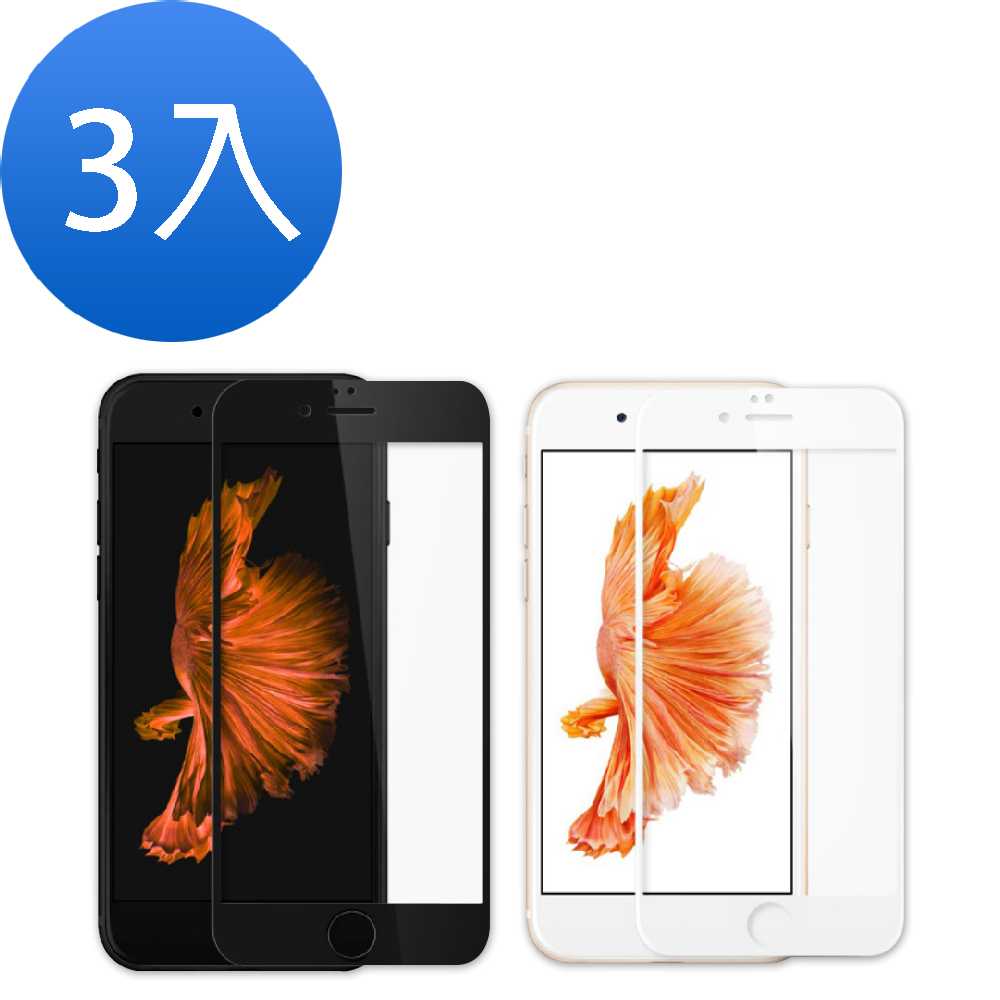 iPhone 6/6S 絲印電鍍 9H 滿版玻璃膜 保護貼 -超值3入組
