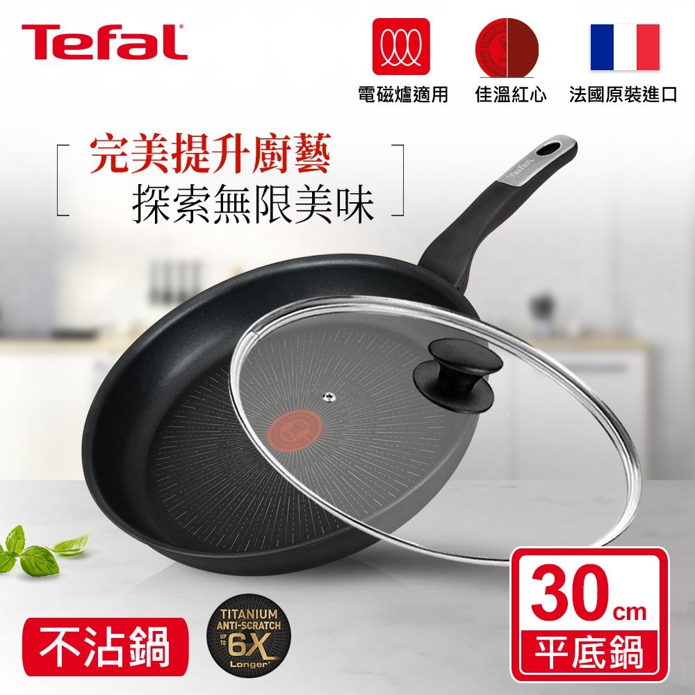 Tefal法國特福 極上御藏系列30CM不沾平底鍋(電磁爐適用)+玻璃蓋