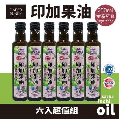 FINDER SUNNY 印加果油(250ml*6瓶)