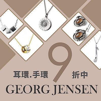 Georg Jensen 耳環、手鍊/環等 任選 9折(不參與鋪底)