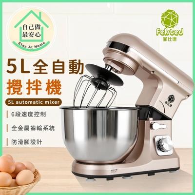 菲仕德 5L大容量烘焙專用抬頭式攪拌機 6檔調節 打蛋 和麵機 香檳金MK37