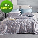 La lune 百分百60支紗TENCEL萊賽爾天絲雙人床罩七件組 香頌之歌