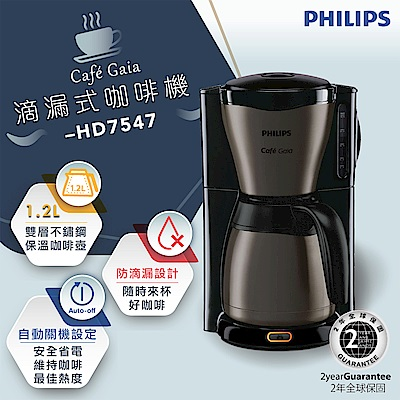 飛利浦PHILIPS Cafe Gaia滴漏式咖啡機 HD7547