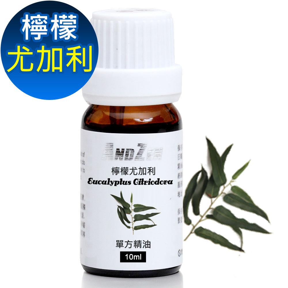 ANDZEN天然草本單方純精油10ml-檸檬尤加利