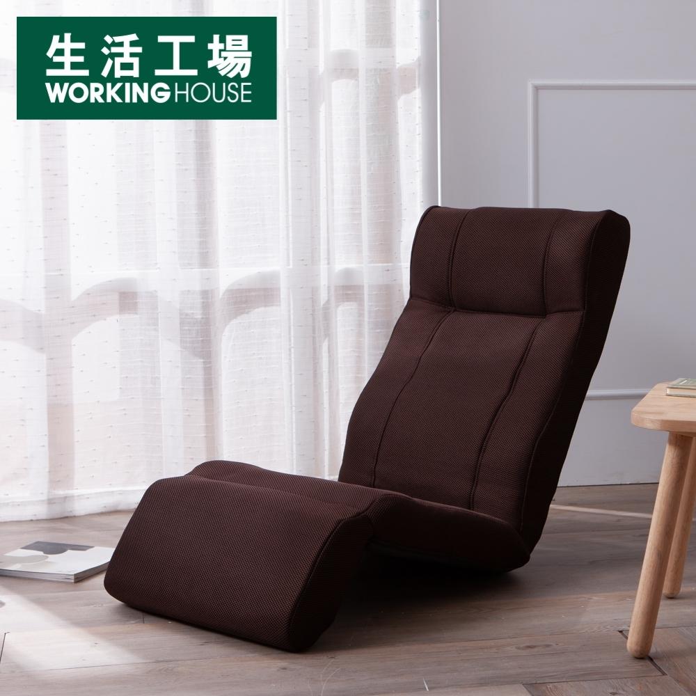 【生活工場】urban休憩時光多段式休閒和室椅