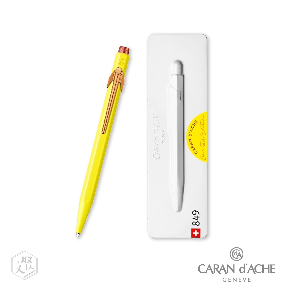 CARAN dACHE 卡達 - 849 Claim Your Style 第二代限定版 檸檬黃 原子筆