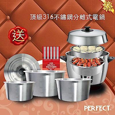 [買鍋送電鍋爆殺 43 折] PERFECT理想 極緻 316 不鏽鋼鍋具超值組