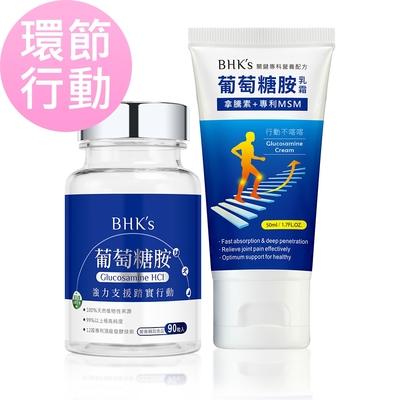 BHK s 環節行動組 葡萄糖胺錠(90粒/瓶)+葡萄糖胺乳霜(50ml/條)