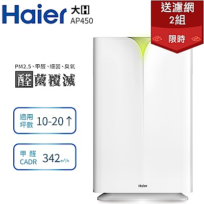 展示機 Haier海爾 20坪 除醛抗敏大H空氣清淨機 AP450 送濾網*2組