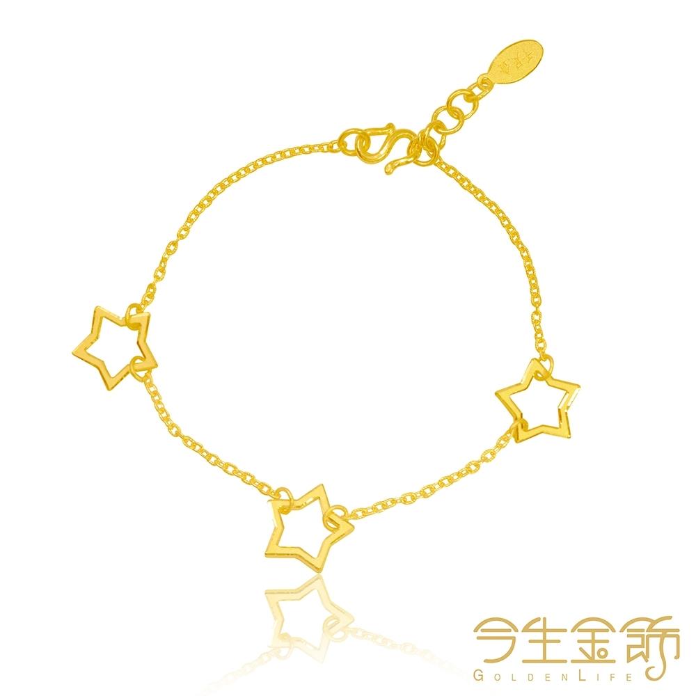 今生金飾 空星手鍊 純黃金手鍊