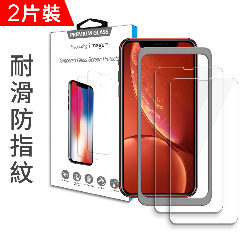 2片裝 附貼膜神器 耐滑防指紋 i-mage蘋果 iPhone XR 6.1吋 非滿版