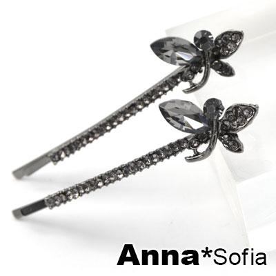 AnnaSofia 奢耀閃晶二件組 純手工小髮夾對夾(蝶舞-灰晶系)
