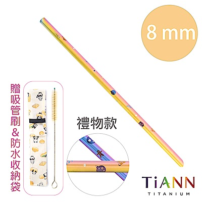 TiANN 鈦安純鈦餐具 環保愛地球 禮物款 斜口鈦吸管(8mm)