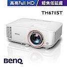 BenQ TH671ST 高亮遊戲短焦三坪機(3000流明)