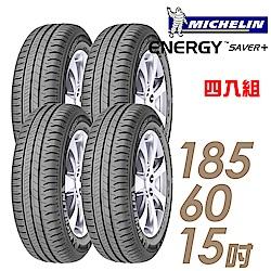 【米其林】SAVER+ 185/60/15吋輪胎 4入組 送專業安裝