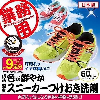 AIMEDIA艾美迪雅 鮮豔運動鞋清潔劑(20ml×3包)