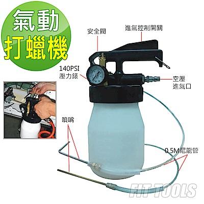 良匠工具 2L氣動噴蠟機/打蠟機