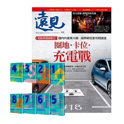 遠見雜誌1年12期 贈 每個人的商學院(8冊)