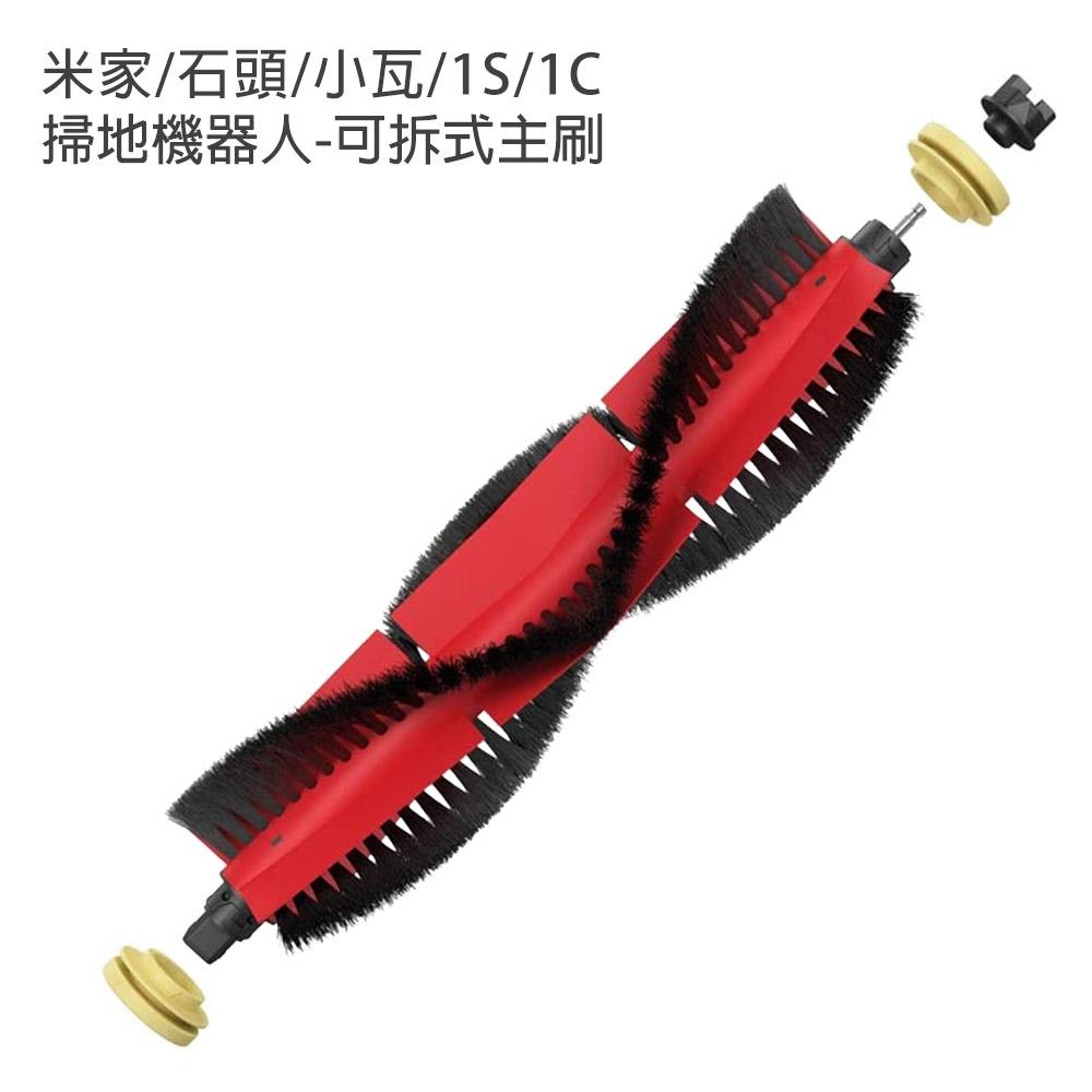 小米 米家/石頭/小瓦/1C/1S 掃地機器人-可拆式主刷(副廠)