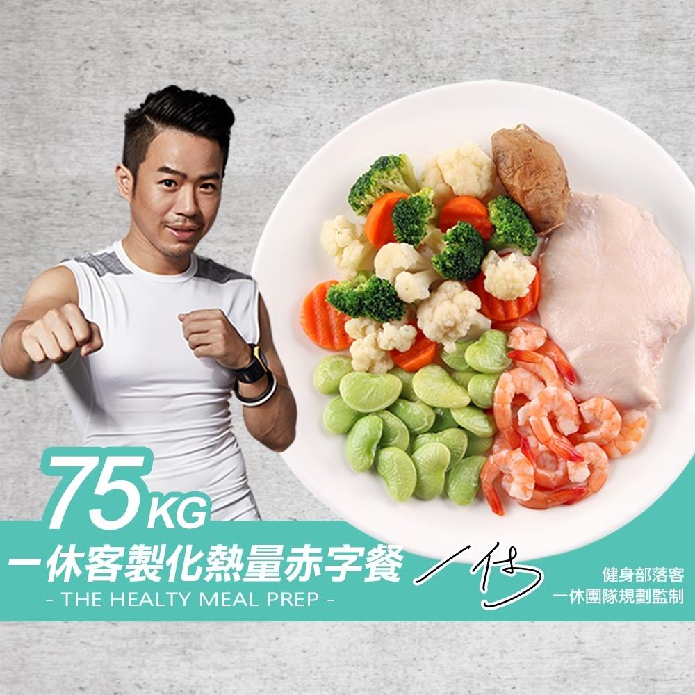 75kg一休客製化熱量赤字餐