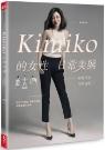 Kimiko的女性日常美態:姿勢回正,自然就瘦了(內附動作示範影片QR Code)