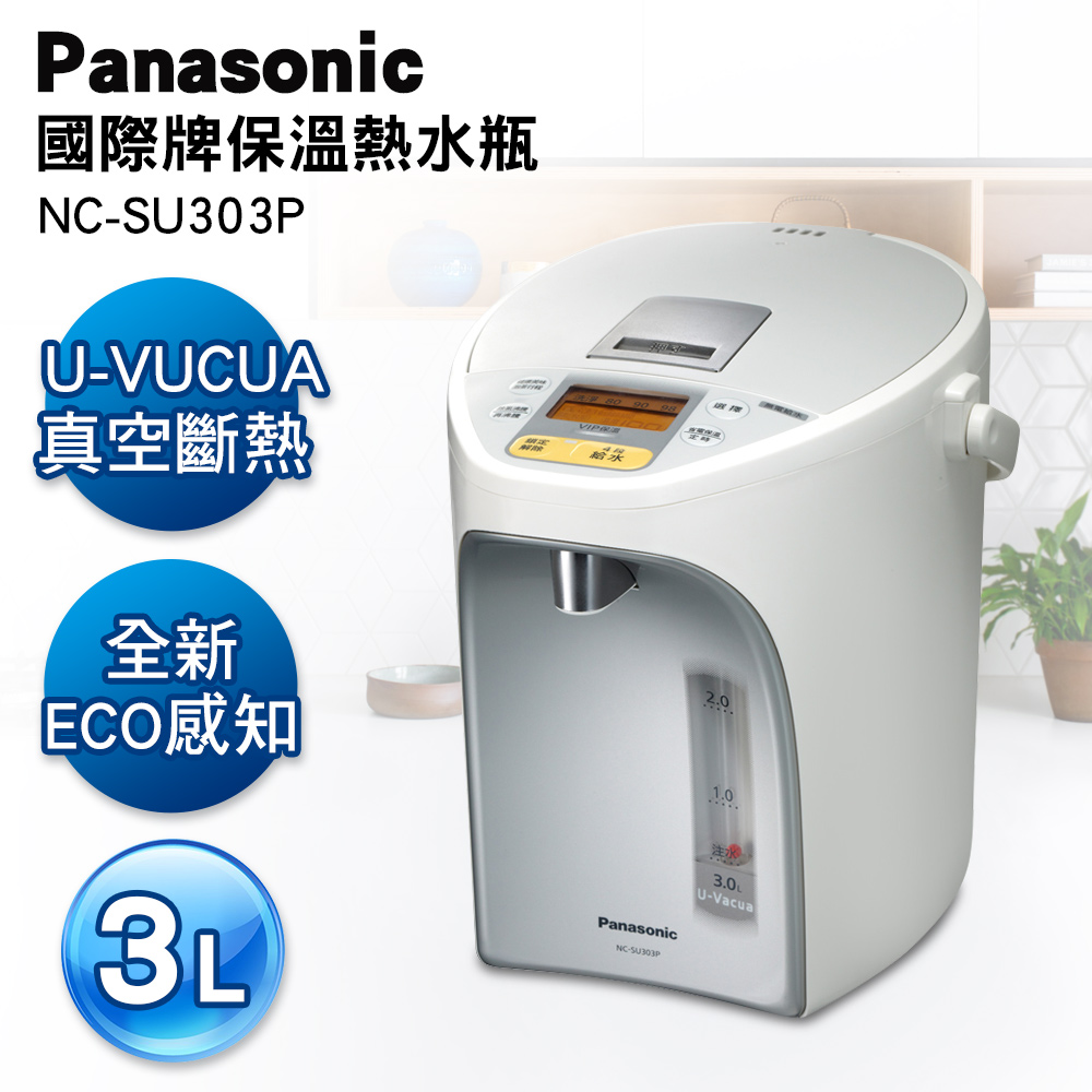 Panasonic 國際牌 3公升真空斷熱節能保溫熱水瓶 NC-SU303P