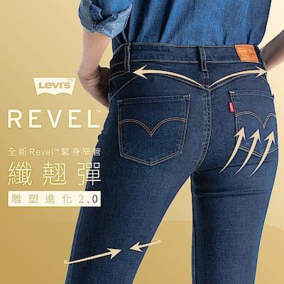 Levis 女款 Revel高腰緊身提臀牛仔褲 超彈力塑形布料 暈染刷白 天絲棉