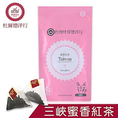 【DODD Tea 杜爾德】三峽『蜜香紅茶』原葉立體茶包(15入)