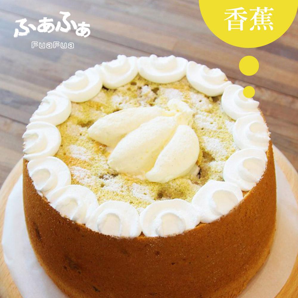 Fuafua Pure Cream 半純生香蕉戚風蛋糕- Banana(8吋半)