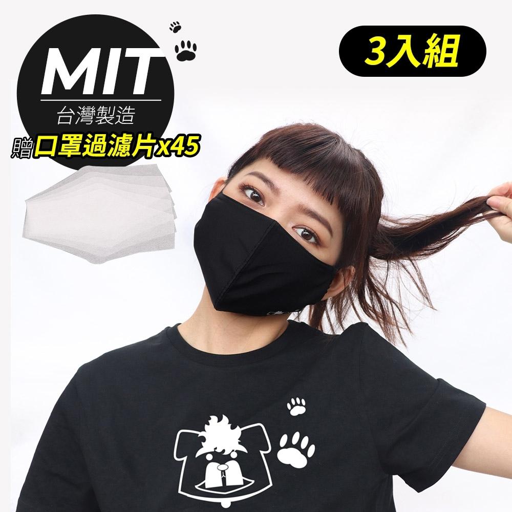 立體 布口罩 口罩套 防潑水 透氣 3用銀纖維抗菌防護水洗重複使用/成人款(黑色)-3入組