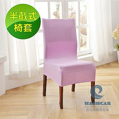 Washcan瓦士肯 時尚典雅素色餐桌椅 彈性半截式椅套-淺紫色-雙入